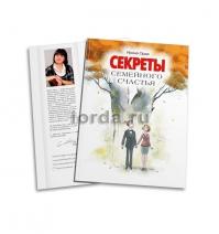 """Книга """"Секреты семейного счастья"""" психолога Ирины Орда"""