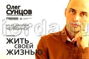 Семинар Сунцова Олега