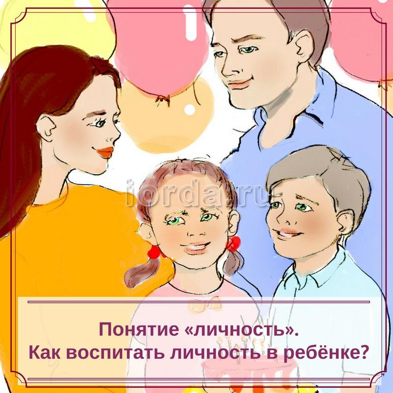 Понятие «личность». Как воспитать личность в ребёнке?