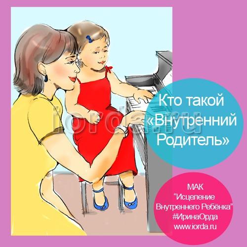 Кто такой «Внутренний Родитель»?