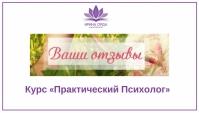 Отзыв Бехтеревой Илины о Курсе Практический Психолог - весна 2016
