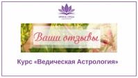 Отзыв Сафроновой Марины о курсе Ведическая Астрология - весна 2017